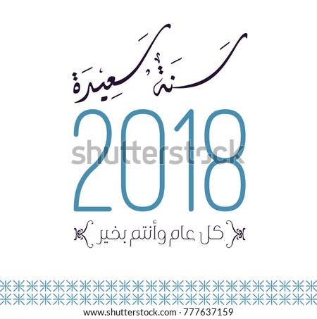 Happy new year arabic calligraphy greeting stock vector hd royalty happy new year arabic calligraphy greeting card new year in arabic type happy year m4hsunfo