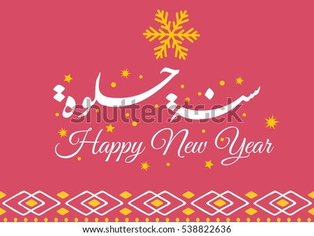 Happy new year arabic calligraphy script stock vector royalty free happy new year arabic calligraphy script on warm pink background with oriental decorations and snowflakes m4hsunfo