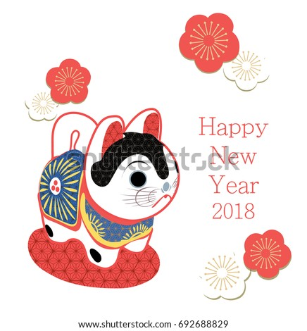 Japanese New Year Card 2018