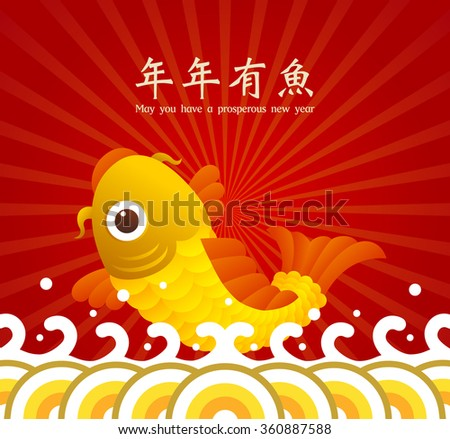 Happy New year. Chinese characters and the symbol of happiness in the form of fish. Translation of chinese text: May you have a prosperous new year. - stock vector