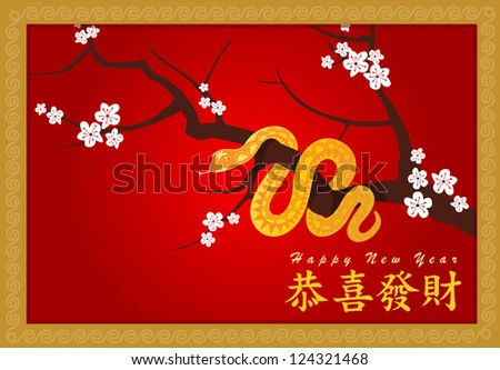 Happy New Year (Gong Xi Fa Cai) EPS10 - stock vector