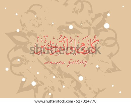 Happy new year greeting card arabic stock vector 627024770 happy new year greeting card in arabic calligraphy used in the new years celebrations greetings stopboris Gallery