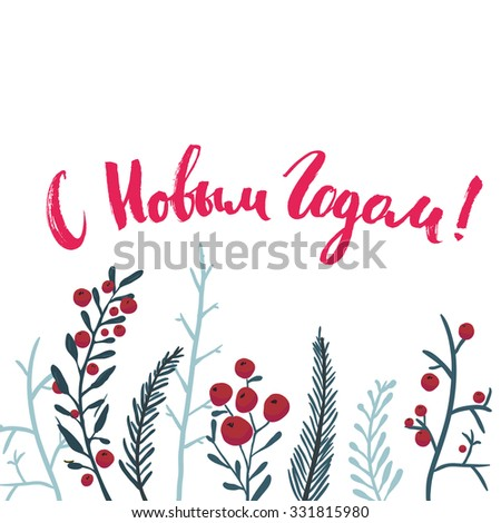 Happy new year - russian text for greeting cards and banners. Brush hand lettering at winter branches and hand drawn red berries background - stock vector