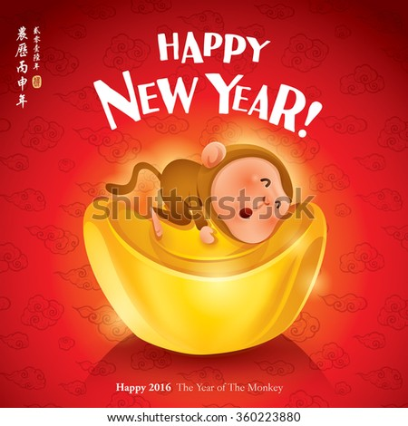 Happy New Year! The year of the monkey. Chinese New Year 2016. Translation of Calligraphy: Chinese lunar new year 2016. - stock vector