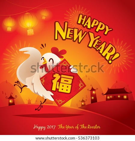 Happy New Year! The year of the rooster. Chinese New Year 2017. Translation : Good fortune.