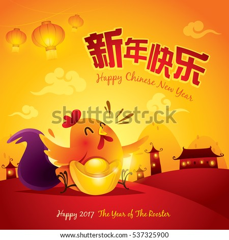 Happy New Year! The year of the rooster. Chinese New Year 2017. Translation : (title) Happy New Year.