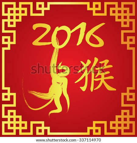 "Happy new year 2016, year of monkey, with ""monkey"" in Chinese word."