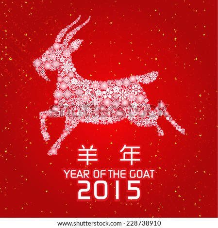 Happy new year 2015, year of the goat.  - stock vector
