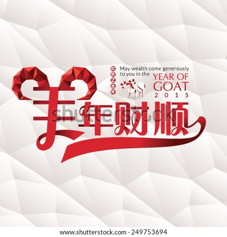 Happy New Year. Year of the goat in the Chinese zodiac. (Chinese Text Translation: May wealth come generously to you in the year of goat.) - stock vector