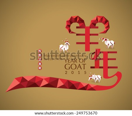 Happy New Year. Year of the goat in the Chinese zodiac. (Chinese Text Translation: Year of goat.) - stock vector
