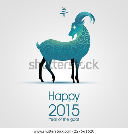Happy new year,  2015, year of the goat in the Chinese zodiac, eps10 vector - stock vector