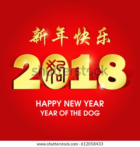 happy new year 2018 year chinese stock vector 2018 612058433