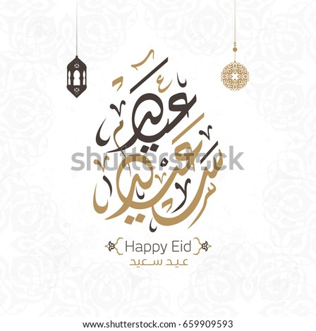 Happy of Eid, Eid Mubarak greeting card in Arabic Calligraphy Style. Vector
