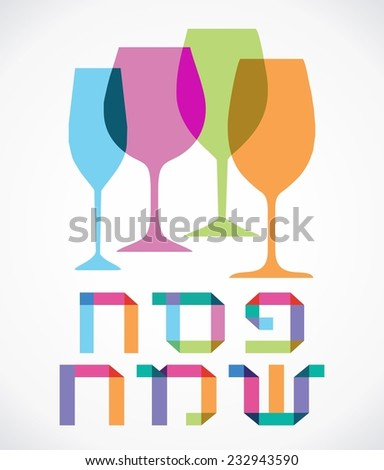 Happy Passover card with traditional four glasses wine  - stock vector