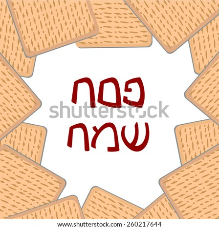 Happy Passover greeting card. Hebrew text in center and Matzo bread for Jewish Holiday. Vector illustration, EPS 10. Isolated on white. - stock vector