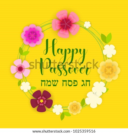 Happy passover happy passover on hebrew stock vector 2018 happy passover happy passover on hebrew greeting card vector illustration many m4hsunfo Image collections