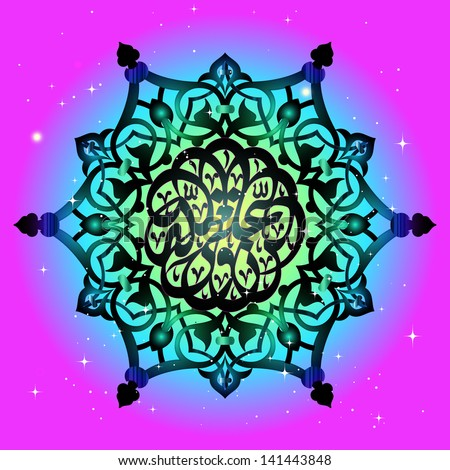 Heart of Stars - Islamic Calligraphy and Embellishment - stock vector