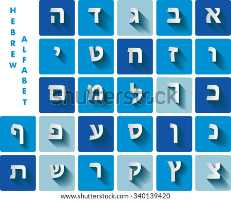 Hebrew alphabet - jewish letters on round corners square buttons - stock vector