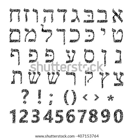 Hebrew Alphabet. Shabby font Hebrew. Grunge Hebrew. Hebrew letters. Vector illustration on isolated background