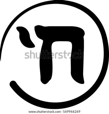 Hebrew Hey Symbol Jewish Letter Black Stock Photo Photo Vector