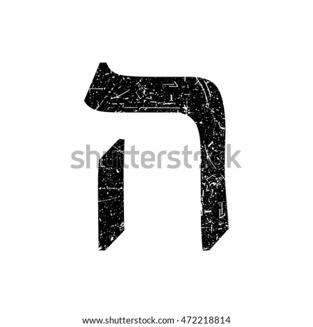 Hebrew letter Hei. Shabby black font. The Hebrew alphabet.