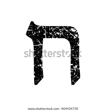 Hebrew letter Heth. Shabby black font. The Hebrew alphabet.