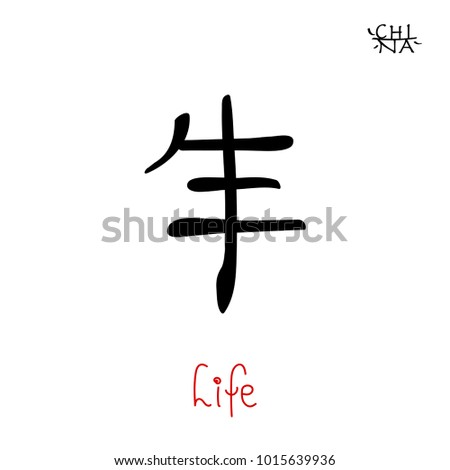Hieroglyph Chinese Calligraphy Translate Life Vector Stock Vector