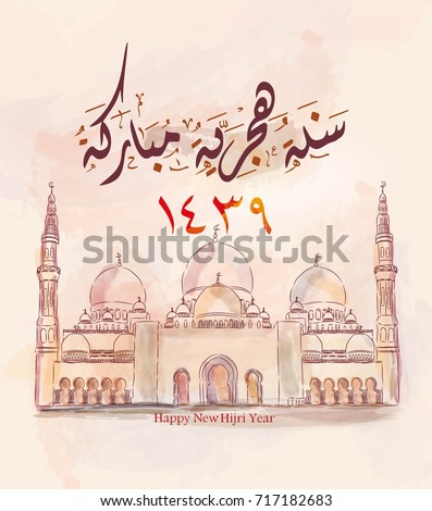 Hijri Year Greeting Calligraphy in Creative islamic art.