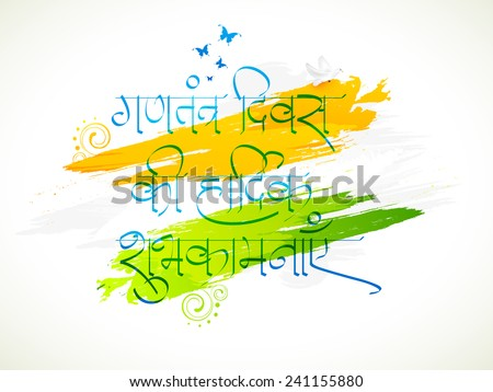 Hindi text (Best wishes of Happy Republic Day) with pigeon and butterfly on national flag colors background for Indian Republic Day celebration. - stock vector