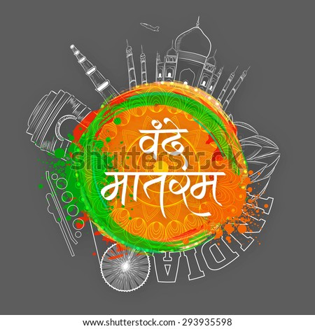 Hindi text Vande Mataram (I praise thee, Mother) on beautiful floral design with sketch of famous monuments, text India, spinning wheel and artillery gun for Indian Independence Day celebration. - stock vector