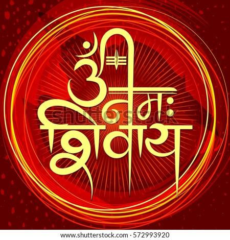 om namah shivaya logo wwwpixsharkcom images