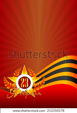 Holiday background in red with Georgievsky ribbon and date 23 inside star on Defender of the Fatherland day. February 23. Russian version. Vector illustration - stock vector