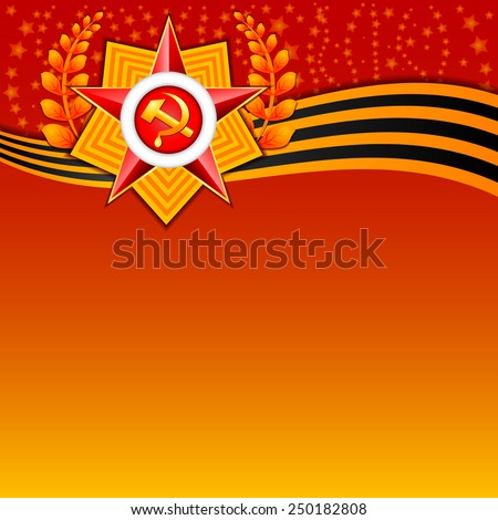 Holiday background in red-yellow with Georgievsky ribbon and star on Defender of the Fatherland day or Victory Day. February 23. May 9. Vector illustration - stock vector