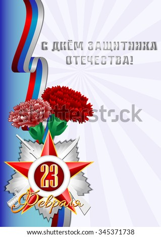Holiday card with Georgievsky star, Russian tricolor and carnations for February 23 or May 9. Russian translation: Happy Defender of the Fatherland day. Vector illustration - stock vector