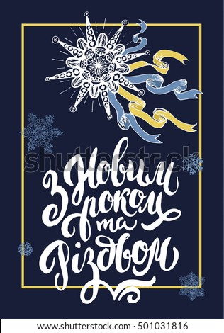 Holiday christmas card poster christmas star stock vector royalty holiday christmas card poster with christmas star and hand written lettering on ukrainian language that m4hsunfo