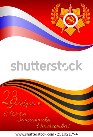 Holiday greeting card with Russian tricolor and Georgievsky ribbon and star. Inscription reads from russian -23 February, With day of Defender of the Fatherland!-. Russian version. Vector illustration - stock vector