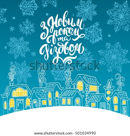 Holiday greeting card inscription ukrainian which stock vector holiday greeting card with the inscription in ukrainian which translates to happy new year and m4hsunfo