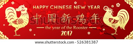 Horizontal banner for Chinese New Year 2017. Gold Roosters on red background. Hieroglyph translation: Chinese New Year of the Rooster.