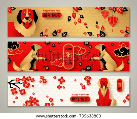 Horizontal Banners Set with 2018 Chinese New Year Elements. Vector illustration. Asian Lantern, Clouds and Flowers in Traditional Red and Gold Colors. Hieroglyph Dog, Happy New Year