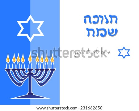 """Horizontal page design for Jewish Holiday Hanukkah. Illustration of candlestick with 9 candles, David star. Happy Hanukkah on Hebrew - """"Hanukkah Sameah"""". With text place. Vector EPS 10.  - stock vector"""