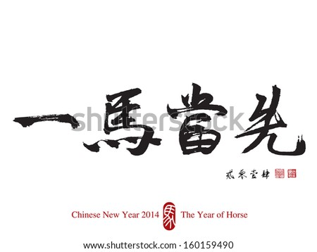 Horse Calligraphy, Chinese New Year 2014. Translation: Take The Lead - stock vector