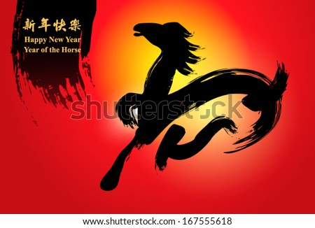 Horse calligraphy for year of the horse - stock vector