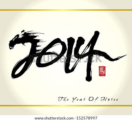 Horse Calligraphy Painting for 2014 Chinese New Year - Horse Year.