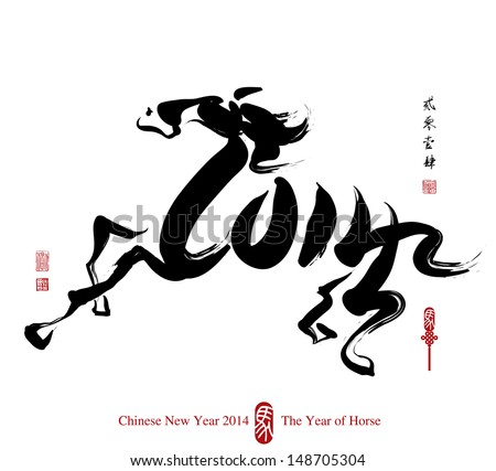 Horse Calligraphy Painting in 2014 Form, Chinese New Year 2014. Translation: 2014 - stock vector