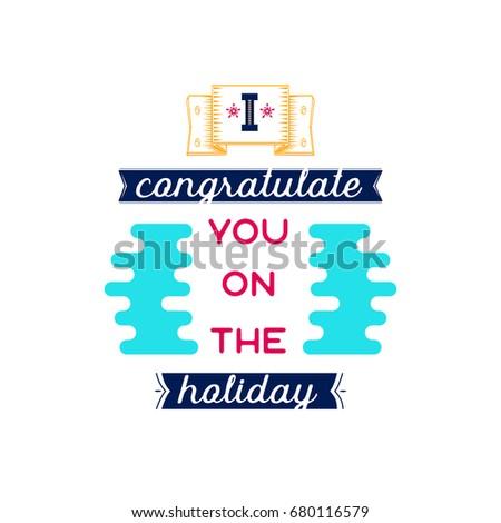 congratulate you on holiday banner badge stock vector 680116579