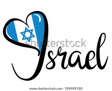 I Love Israel - Vector Graphic