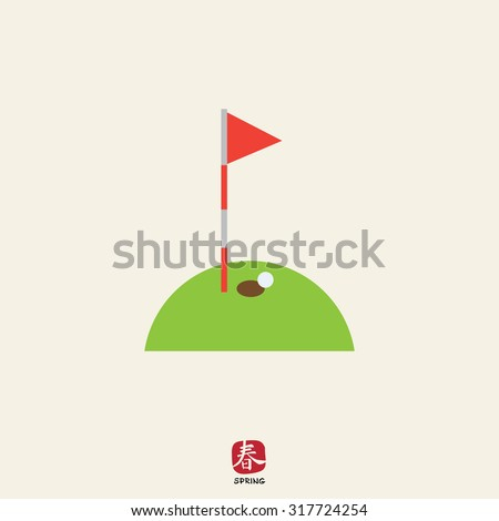 Icon of hole marked with red pennant on golf course - stock vector