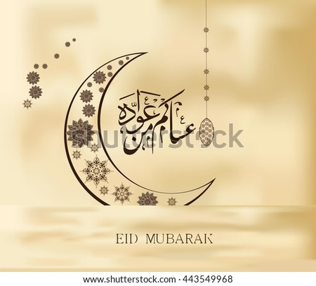 illustration and vector  of  eid mubarak  greeting design background and mosque sketch for eid mubarak or eid mabrok or moubarak  - May Generosity Bless you during the holy day - stock vector