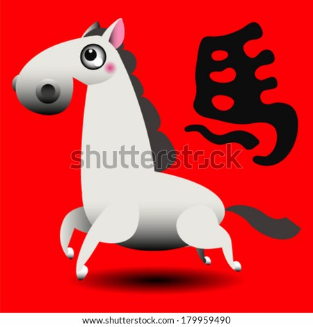 """Illustration of a funny horse with Chinese character for """"horse"""" - stock vector"""