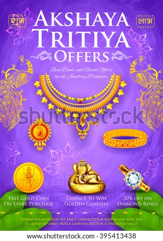 illustration of Akshaya Tritiya celebration jewellery Sale promotion with hindi text with Shubh Laav means Wish you Profit - stock vector